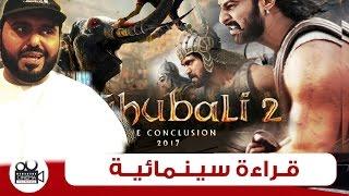 Bahubali 2 full Movie Review     Cinema in cinema  Eng Subtitles   مراجعة فيلم باهوبالي