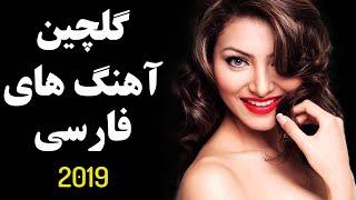 Iranian Music |Persian Music 2019 |  آهنگ جدید ایرانی