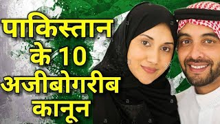 पाकिस्तान के 10 अजीबोगरीब कानून | Top 10 Amazing Laws Of Pakistan | Facts About Pakistan Hindi 2017