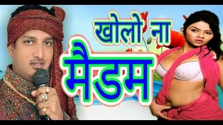 खोलो ना मैडम || Kholo Na Maidam || Singer Diwakar Dwivedi || Bhojouri Hot Song || दिवाकर दिर्वेदी