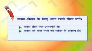 Sanvad lekhan - संवाद लेखन