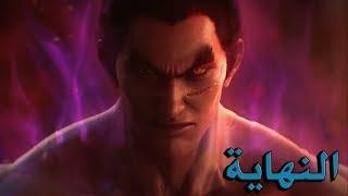 تختيم تيكن 7 - #05 - كازويا ضد هيهاتشي || Tekken 7