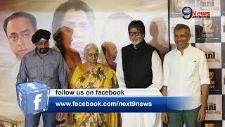 बिग बी ने किया हेमा मालिनी की फिल्म का ट्रेलर लॉन्च… | Amitabh Launches Hema malini's Movie Trailer