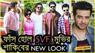 ফাঁস হলো শাকিব খানের মুভির নিউ লুক। Shakib khans new look revealed.
