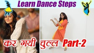 Dance Steps on Kar Gayi Chull - Part 2 सीखें 'कर गई चुल' पर डांस  Online Dance Class Boldsky