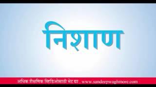 5 Marathi Shabd vaachan Pahili velanti Asaleli shabd