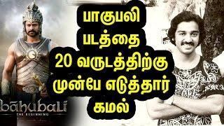 Baahubali Review Kamal | Tamil cinema News | Kollywood News | Baahubali 2 The Conclusion Review