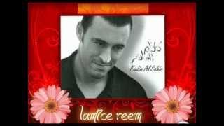كاظم الساهر ضمنى عصدرك -Kazem- Saher - Domnee '3ala Sadrak