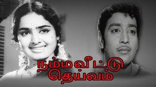 Namma Veetu Deivam | Tamil Full devotional Movie | Muthuraman,K.R. Vijaya,Nagesh,Major Sundarrajan