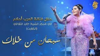 Ahlam - Soubhan Mn Khalak (Live in Kuwait) |  أحلام – سبحان من خلاك (حفله الكويت) | 2017