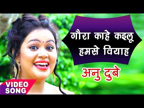 Xxx Mp4 Anu Dubey Bol Bam Hit Song 2017 गौरा काहे कइलू हमसे वियाह Bhojpuri Kanwar Songs 2017 3gp Sex