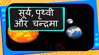 Universe - Sun, Earth and Moon for children - Hindi