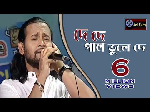 Xxx Mp4 De De Pal Tule De I Sere De Nouka I Ashik I Bangla New Song 3gp Sex