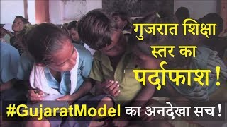 Gujarat Education an illusion
