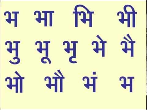HINDI BARAKHADI FOR LETTER BHA (भ)