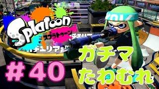 【実況】#40よわはだのガチマッチでたわむれ!【スプラトゥーン】