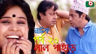 Bangla Comedy Natok | Lal Pahar | Ep - 20 | ATM Shamsuzzan, Shohel, Joy, Litu Anam, Sweety