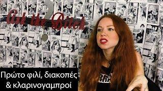 Ask the Bitch #31 - Πρώτο φιλί,διακοπές&κλαρινογαμπροί