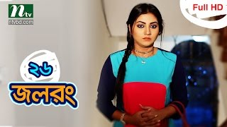 Bangla Natok - Jol Rong | Episode 26 | Sadia Jahan Prova & Milon | Directed by Sohel Arman