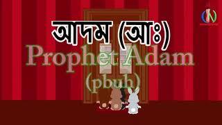 হযরত আদম (আঃ) - ইসলামিক কার্টুন || CHILD EDUCATION  || নবীদের গল্প