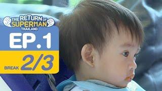 The Return of Superman Thailand - Episode 1 ออกอากาศ 25 มีนาคม 2560 [2/3]