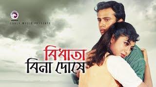 Bidhata Bina Doshe | Bangla Movie Song | Riaz | Shabnur | Rinku