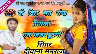 Song No. 97 Manraj Deewana Rajwana // दो दिल मत रांख प्रियकां एक जरूर टूटगो // सिंगर मनराज दीवाना