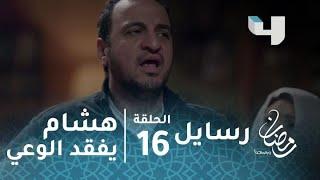 مسلسل رسايل – الحلقة 16 - هشام يفقد الوعي بعد خروج المباحث من منزل والده
