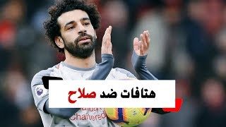قصة الهتافات العنصرية ضد محمد صلاح في الدوري الإنجليزي