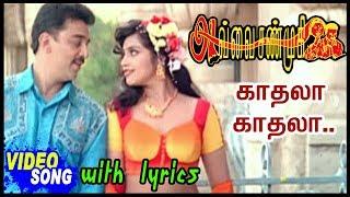 Avvai Shanmugi Movie Songs | Kadhala Kadhala Video Song with Lyrics | Kamal Hassan | Meena | Deva