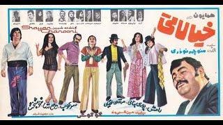 فیلم قدیمی ایرانی خیالاتی۱۳۵۲ (Khialati)