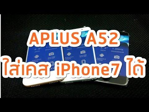 รีวิว Aplus A52 4.5
