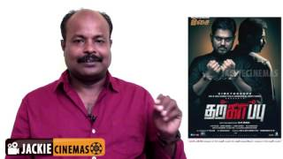Tharkappu Tamil Movie Review by jackie sekar For jackie cinemas | Shakthi, Samuthrikani