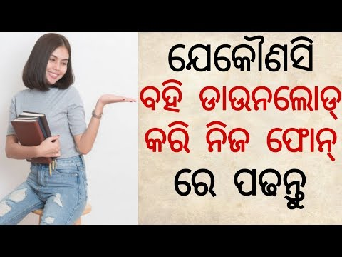 Xxx Mp4 ଦୁନିଆର ଯେକୌଣସି ବହି ମିଳିବ ଏଠି Search And Download Any Book In Odia 3gp Sex