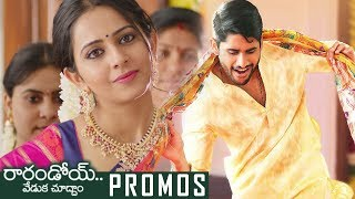 Rarandoi Veduka Chuddam Blockbuster Promos | Naga Chaitanya | Rakul Preet Singh | TFPC