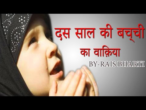 10 Saal KI ladki Ka Waqia Full Video-Rais Bharti | Islamic Waqia Full Video | Qawwali Muqabla