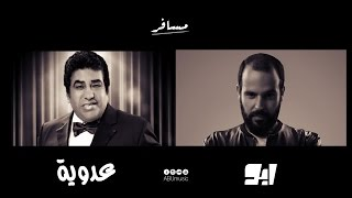 Mesafer - ABU Ft. Adaweya | مسافر - أبو وأحمد عدوية