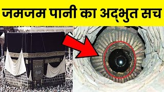 हिंदू लोग ना देखे, मुसलमानों का सबसे अजीब पानी | zamzam water | makka madina zamzam water