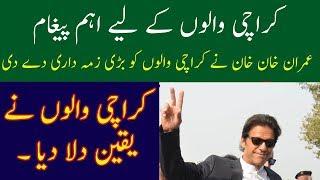 Imran Khan Karachi Speech  | 22 July 2017