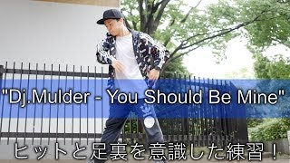 【POPPING】「Dj.Mulder - You Should Be Mine」ポップダンス  Keisuke Dance Channel