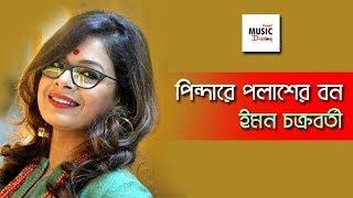 Pindare Polasher Bon song | পিন্দারে পলাশের বন । Iman Chakraborty