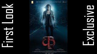New Nepali Movie Kri Official First Look 2017/2074 ft. Anmol KC, Aditi Budhathoki | कृ Latest Film