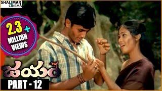 Jayam Telugu Movie Part 12/13 || Nithin, Gopichand, Sadha || Shalimarcinema