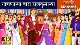 नाचणाऱ्या बारा राजकुमाऱ्या | 12 Dancing Princess - Marathi Goshti | Marathi Fairy Tales