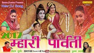 Superhit New Haryanvi Shiv Bhajans 2017 #Mahri Parvati -  म्हारी पार्वती # RC Upaddyaye