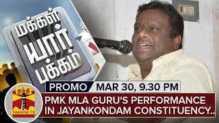 PMK MLA Guru's Performance in Jayankondam constituency | Makkal Yaar Pakkam (30/3/2016) | Thanthi TV