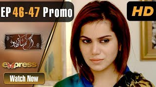 Drama | Agar Tum Saath Ho - Episode 46 - 47 Promo | Express Entertainment Dramas | Humayun Ashraf