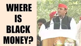 UP Elections 2017:  Akhilesh Yadav questions  black money recovery from Noteban | Oneindia News
