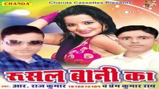 Bhauji Saree Utha Ke || दाड़ी बनावत रही || R Raj Kumar, Prem Kumar Roy Bhojpuri Hot Song 2016