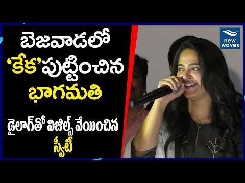 Xxx Mp4 Anushka Shetty Hungama In Raj Yuvraj Theatre Vijayawada Bhaagamathie Success Tour New Waves 3gp Sex